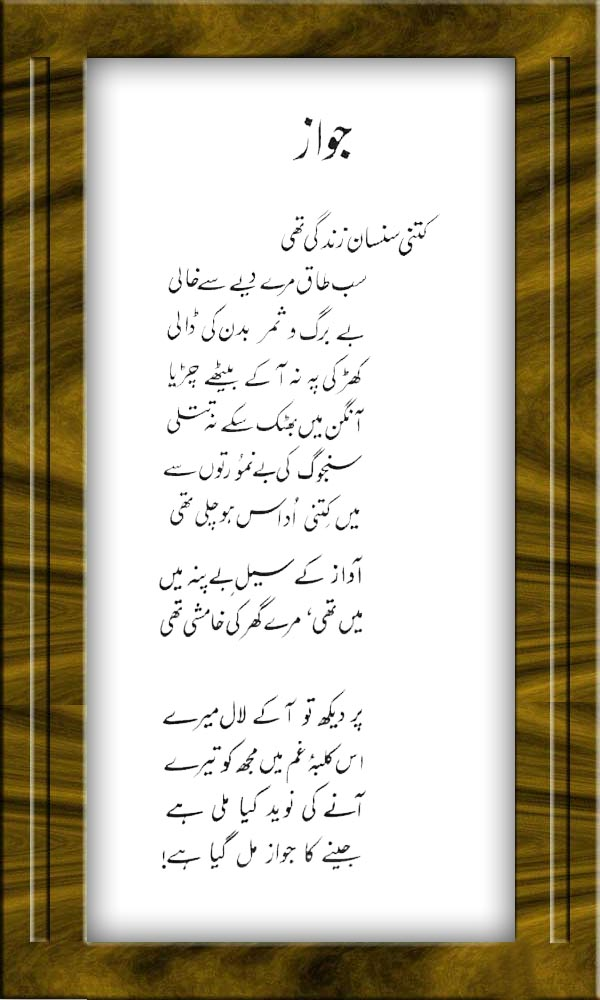 Javaz - Parveen Shakir from KhudKalami - design poetry, poetry Pictures, poetry Images, poetry photos, urdu picture poetry, Picture Poetry