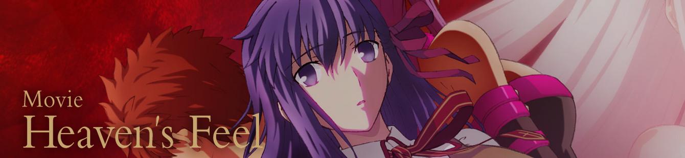 Fate/Stay Night Ufotable