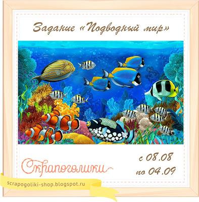"""+++Задание """"Подводный мир"""" до 04/09"""