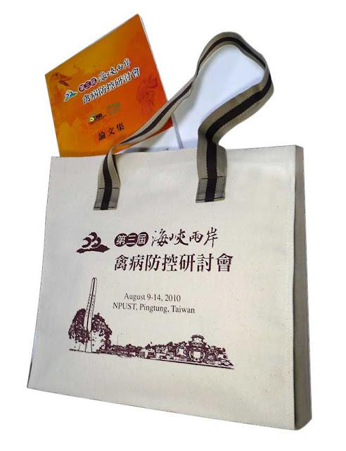 論文集環保袋