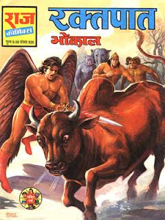 RAKTPAAT (Bhokal Hindi Comic)