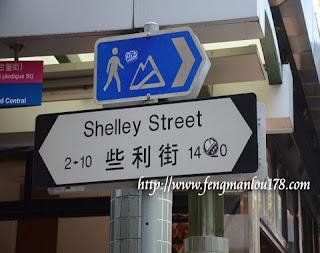 香港些利街