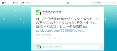 Twitter 個別のツイートのページ 従来通り、自分で設定した背景画像が表示されている