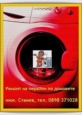 Ремонт на перални, сервиз битова техника, ремонт на перални по домовете