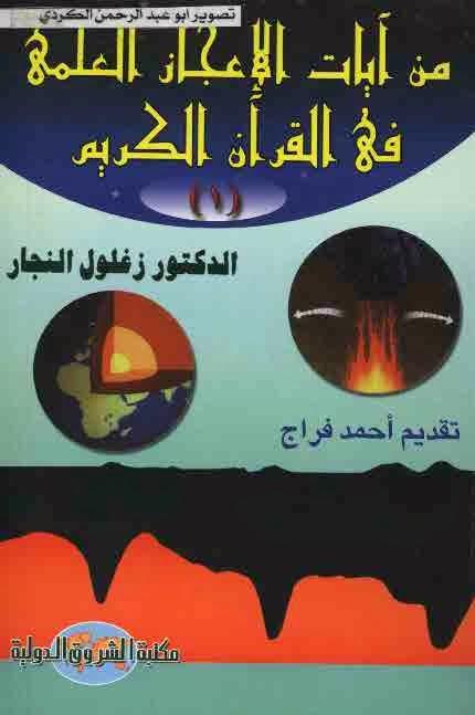 من آيات الإعجاز العلمي في القرآن الكريم - زغلول النجار