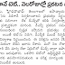 Telangana TS TET Notification 2016-Teacher Eligibility Test Online Application