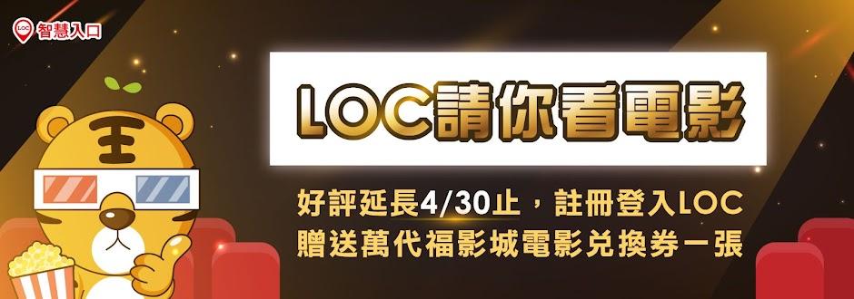 LOC 智慧入口-官方部落格