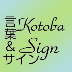 Kotoba & Sign Homepage