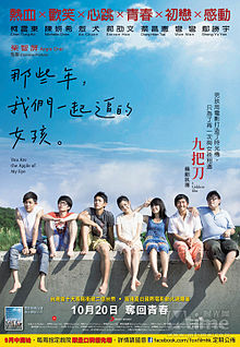 You Are the Apple of my Eyes 那些年 movie poster film review