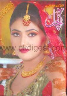 Aanchal Digest August 2010