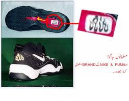 Indian Allah Nike Shoes