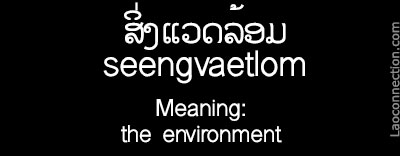 Lao word of the day - the environment written in Lao and English