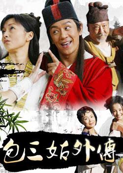 phim Truyền Kỳ Bao Tam Cô