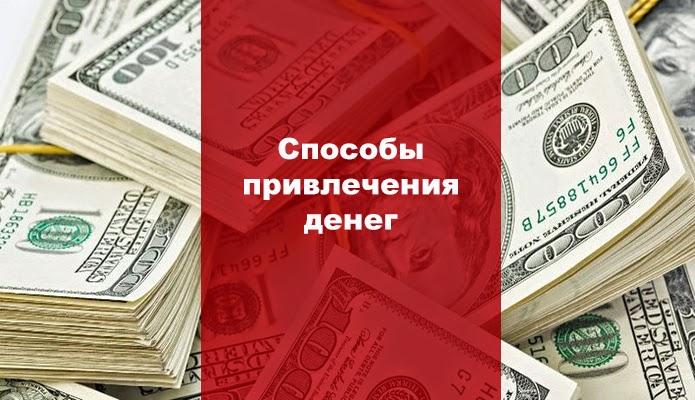 Чем притягивают деньги в домашних условиях 913