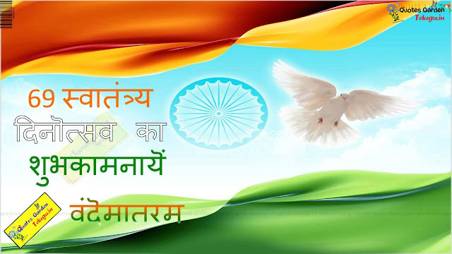 Top Independence day Greetings wishes quotes images wallpapers in hindi 804