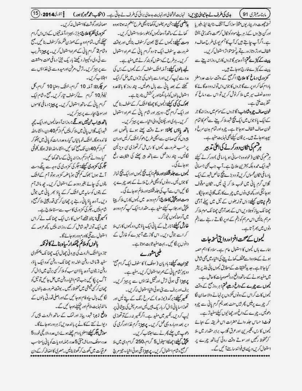 page 15 ubqari january 2014