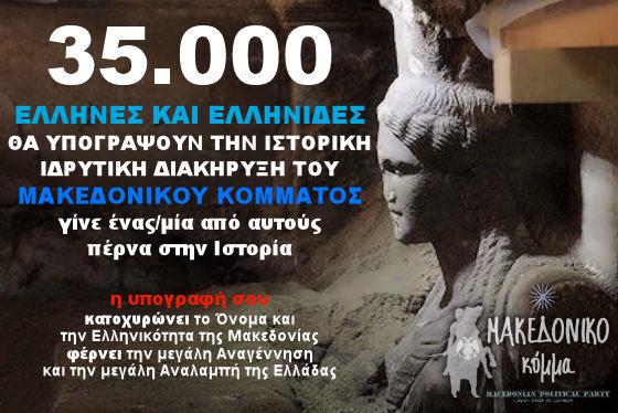 ΜΑΚΕΔΟΝΙΚΟ ΚΟΜΜΑ