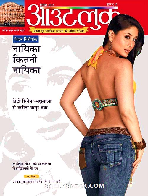 Kareena Kapoor - POLL: Which Indian Actress has the best bottom?