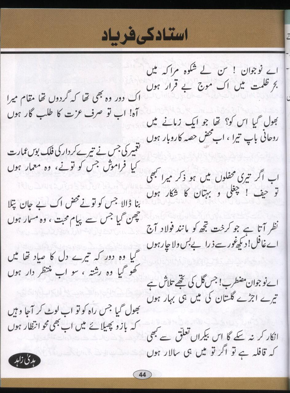 essay on respect of teacher in urdu If students are learning how to write a persuasive essay, they will  all educators  are treated with the respect they deserve as professionals.