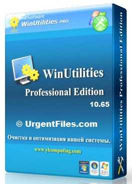 Free Download WinUtilities Professional 10 ~ Free Download ...