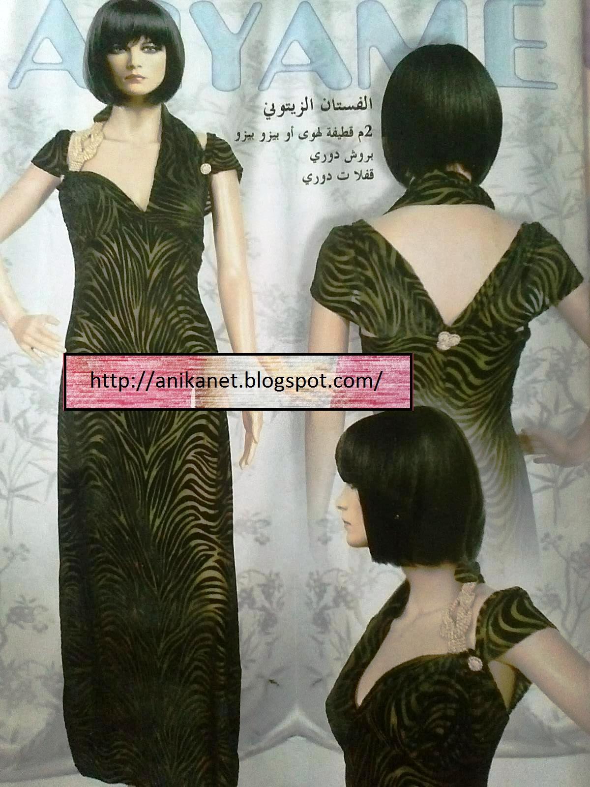 aryame n11 été 2013 partie 2 robe gandoura robe d'interieur