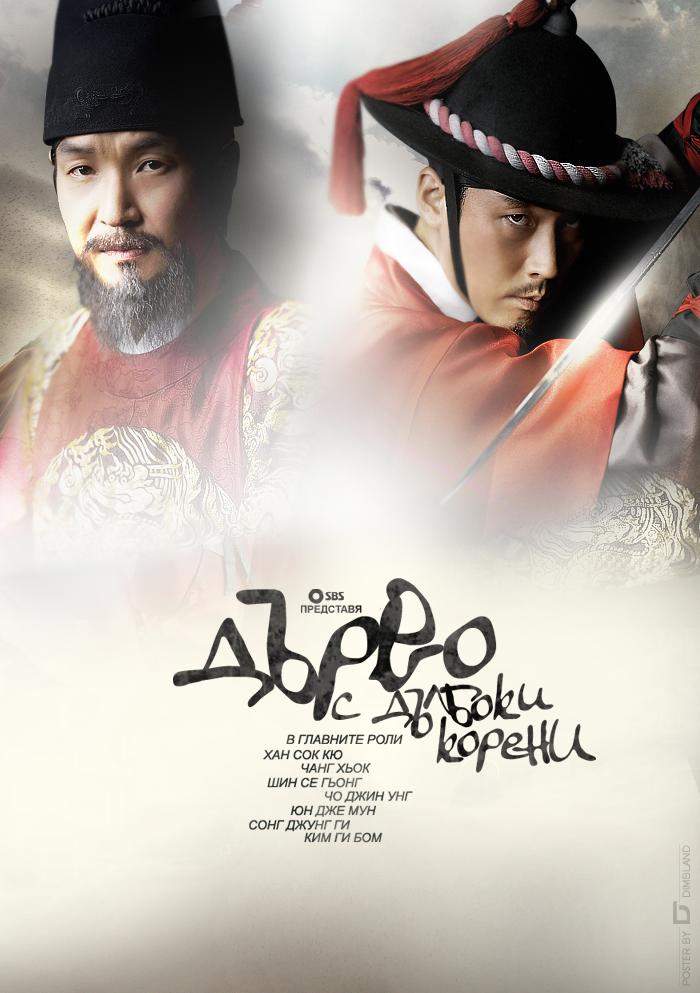 [K-Drama] Deep Rooted Tree (2011) Deep3