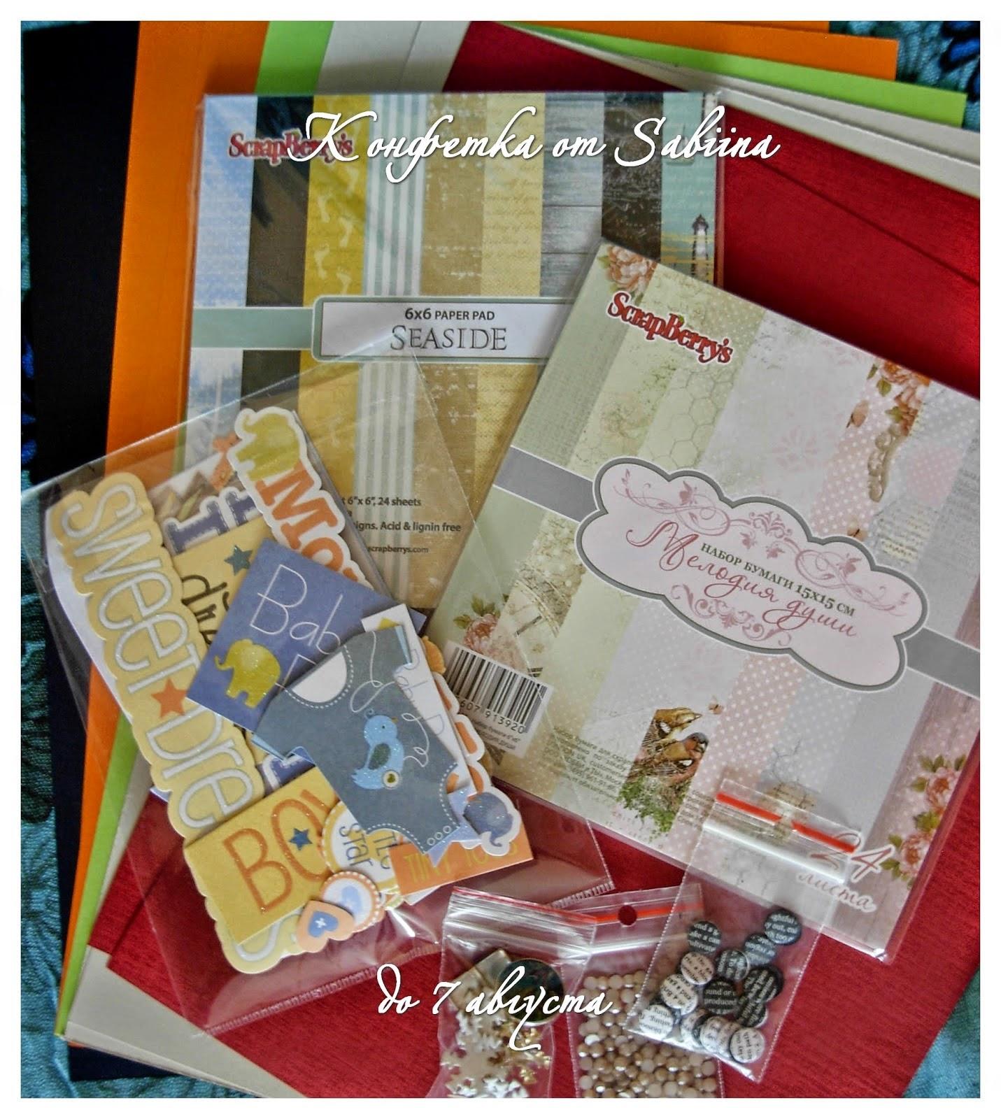 Конфетка от Sabiina