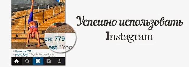 Бизнес в инстаграме или как успешно использовать instagram для вашего личного бренда и бизнеса