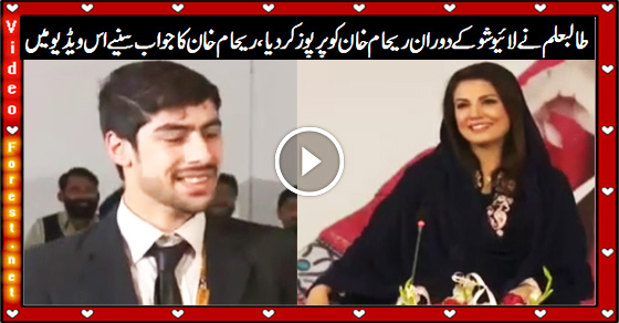 Student Proposed Imran Khan Ex-wife of Reham Khan in a Live Show