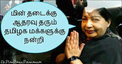 Here we upload some funny photos about Tamil Nadu power-cut. You must ...