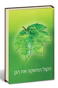 ספר מתנה על כל רכישת קמע