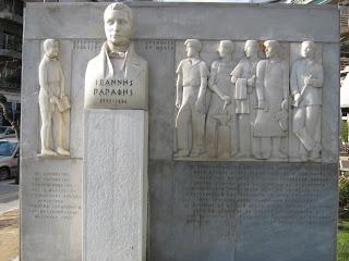το μνημείο το παπάφη η προτομή