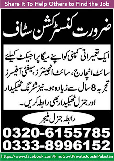 job advertisement for site incharge, site engineer, safety officers