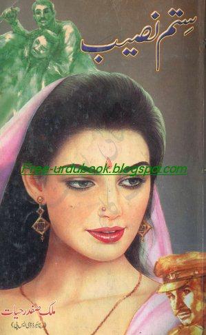 Sitam Naseeb Novel