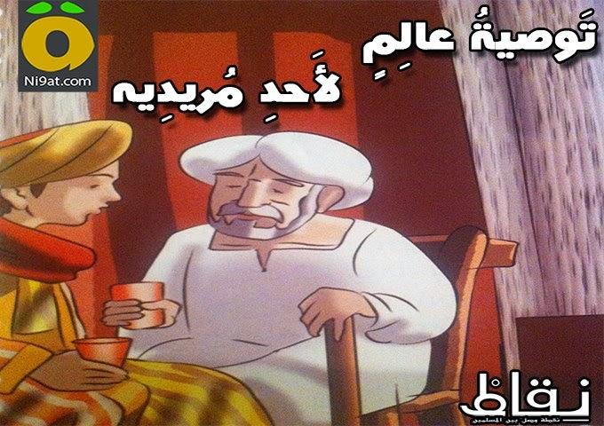 http://www.ni9at.com/2014/09/tawsiyat-aalim.html