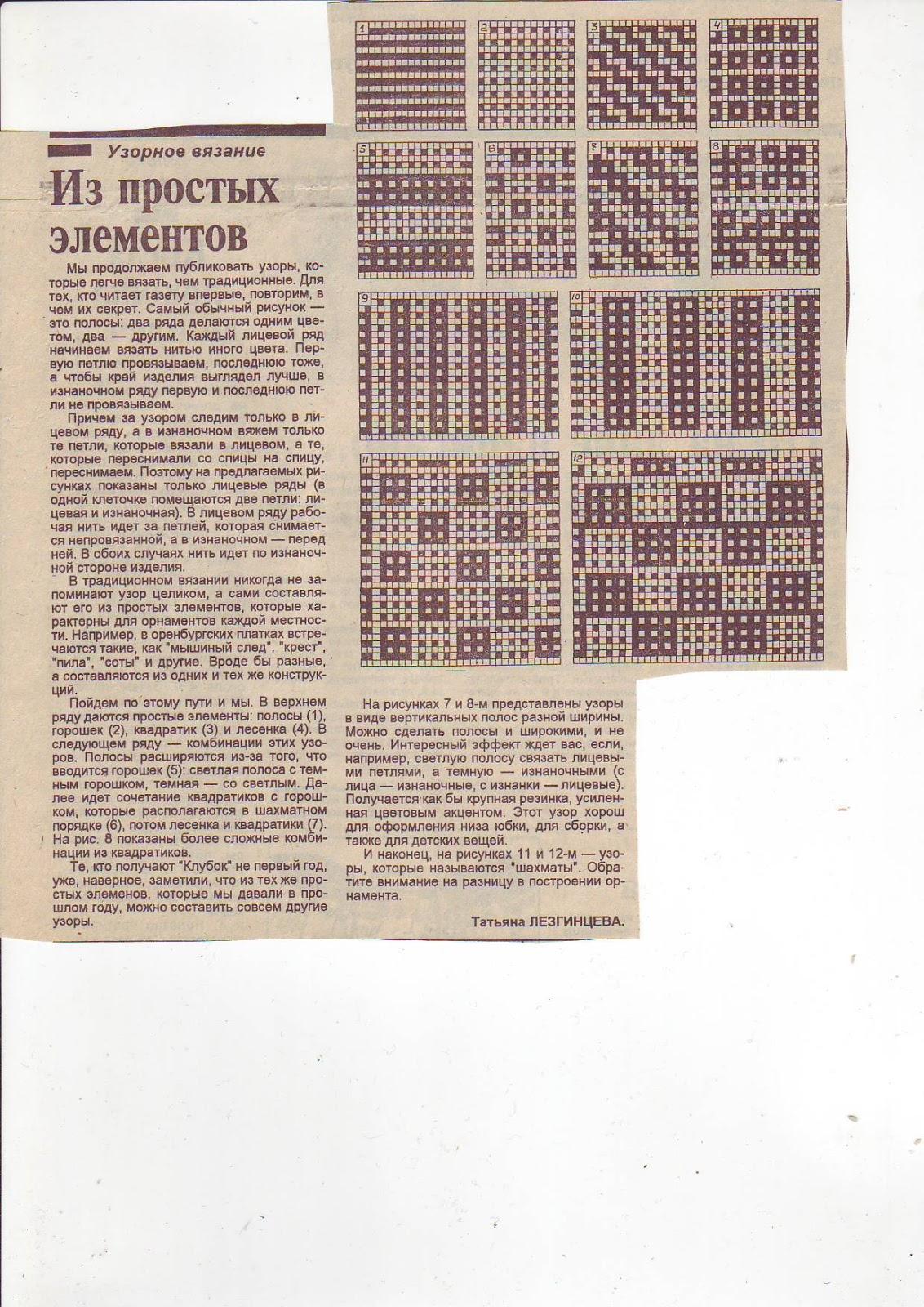 Вязание жаккардовые узоры ленивые 78