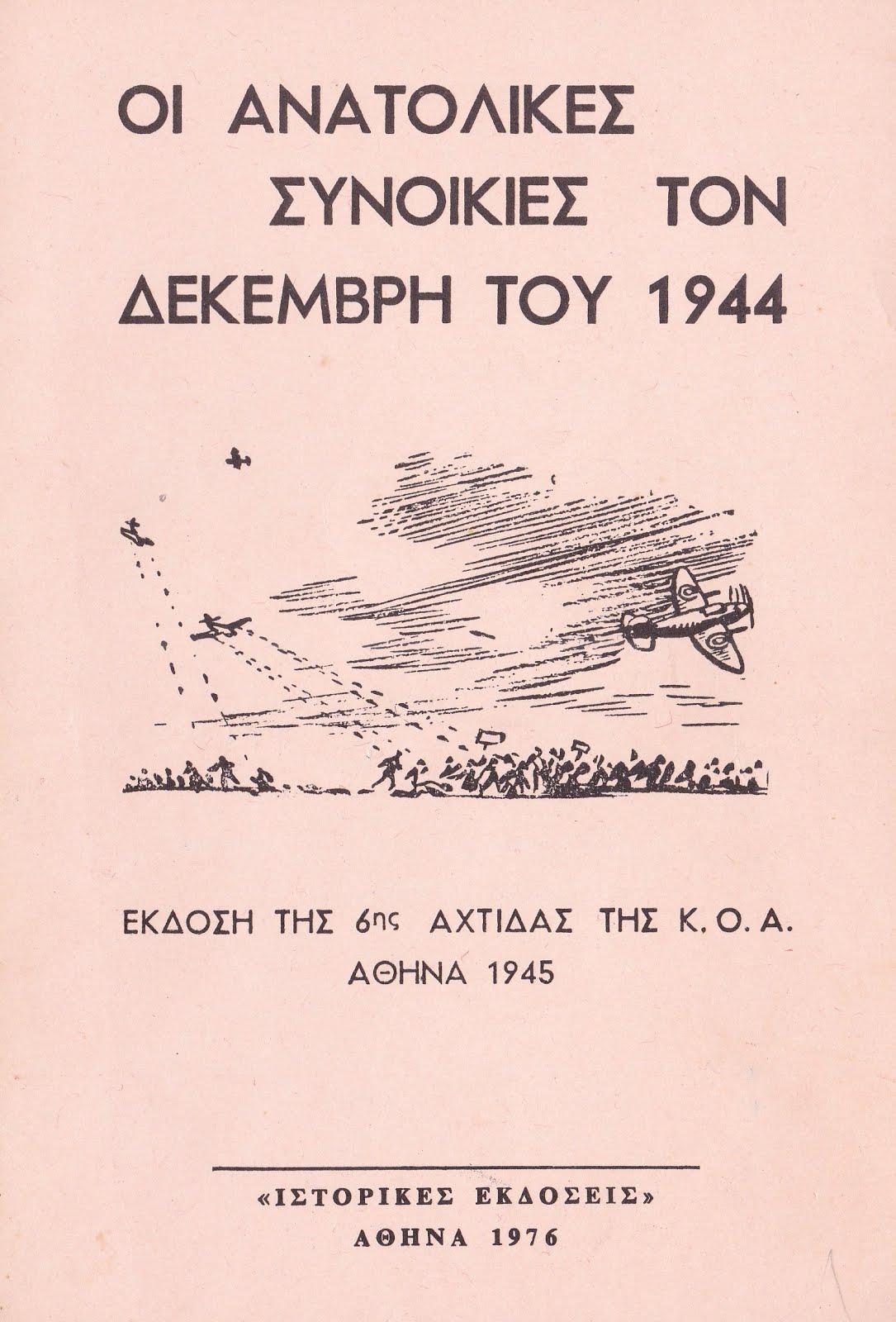 ΟΙ ΑΝΑΤΟΛΙΚΕΣ ΣΥΝΟΙΚΙΕΣ ΤΟΝ ΔΕΚΕΜΒΡΗ ΤΟΥ 1944