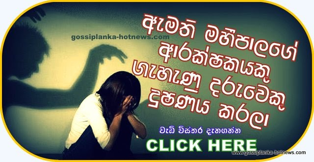 http://www.gossiplanka-hotnews.com/2014/08/mahipala-guard-in-rape-case.html