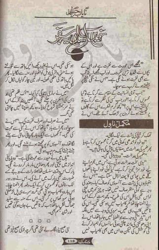 Nahi aasan yeh safar by Nayab Jelani - Nahi Aasan Yeh Safar By Nayab Jelani