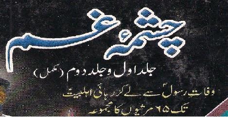 http://books.google.com.pk/books?id=iiwjBQAAQBAJ&lpg=PA1&pg=PA1#v=onepage&q&f=false