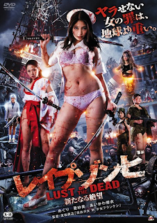 [PINKU] Rape Zombie: Lust of the Dead 5 2014