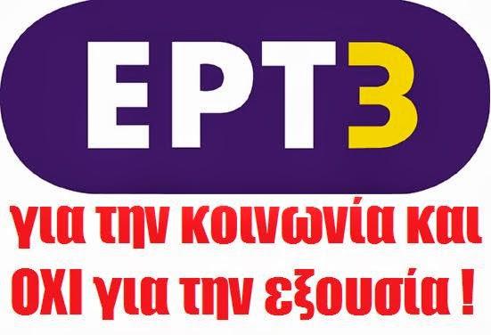 ΕΔΩ ΒΛΕΠΟΥΜΕ ΕΡΤ3