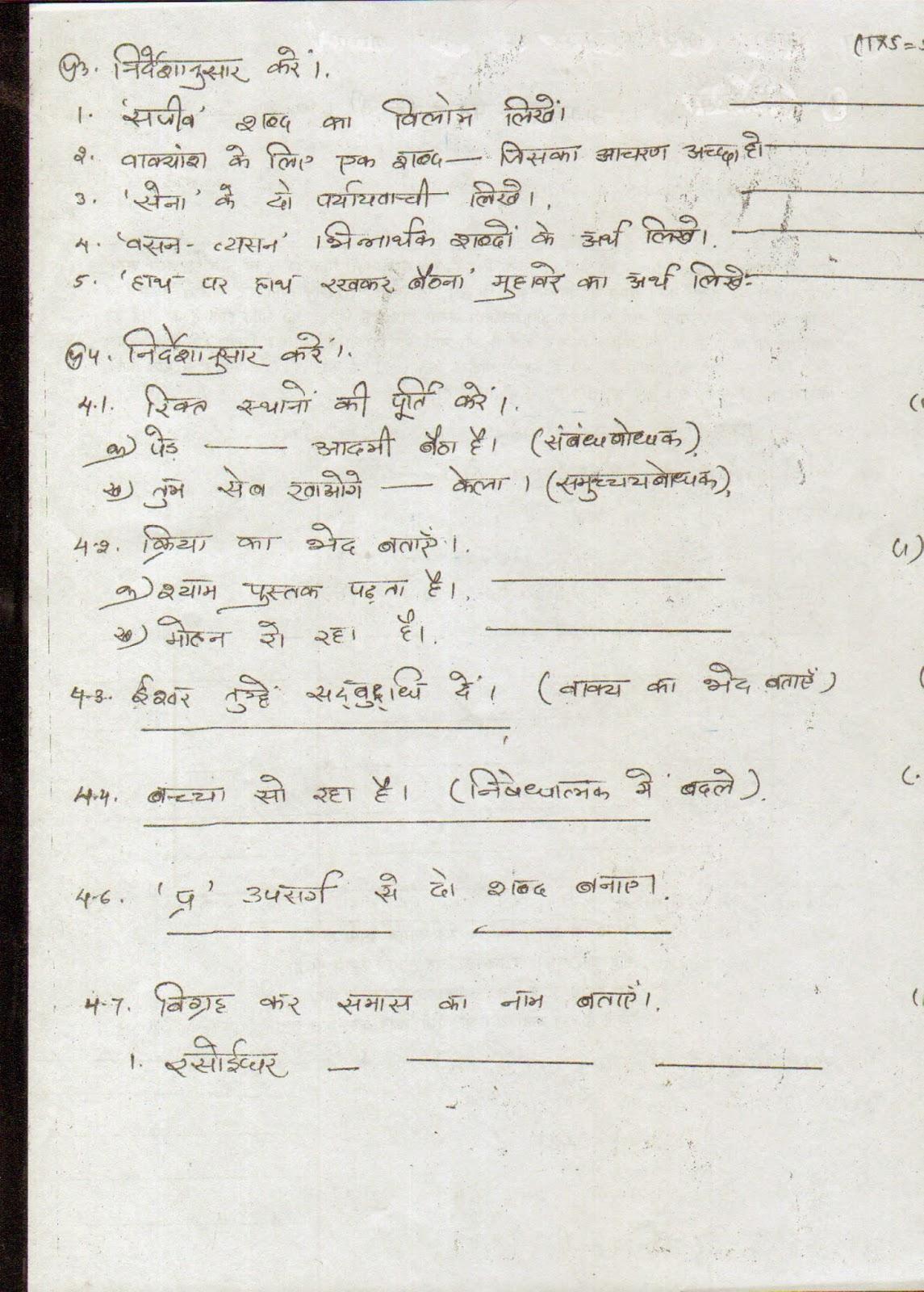 Hindi Hindi Worksheet Class Vii