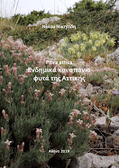 Flora attica – Σπάνια και ενδημικά φυτά της Αττικής