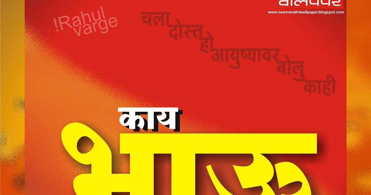 Bhau - Marathi Wallpaper - Facebook Comment | Marathi ...