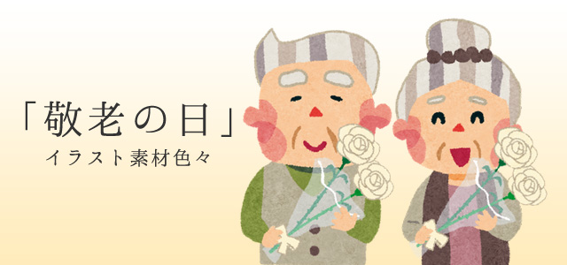 敬老の日のイラストフリー素材色々。おじいちゃん・おばあちゃん・プレゼントなど。