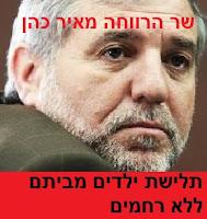 שר הרווחה מאיר כהן - תלישת ילדים מביתם ללא רחמים בוועדות עירוניות משוחדות