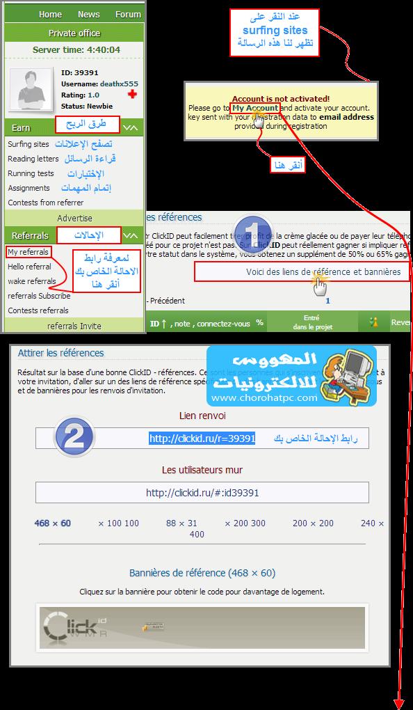 شرح طريقة جني المال موقع clickid الروسي بشكل مبسط