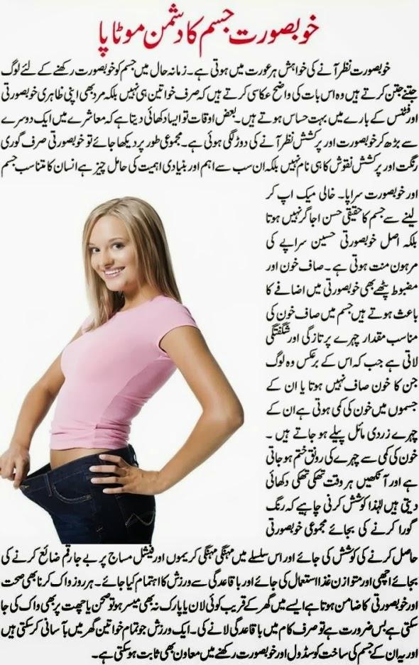 Wazan kam karne ka tarika in urdu newhairstylesformen2014