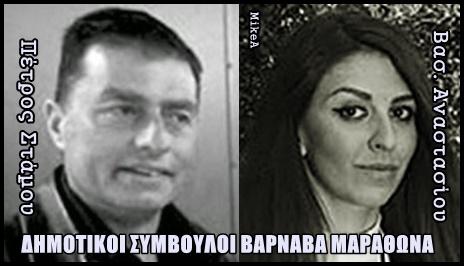 """Δημοτικοί """"συνεργάτες και υποτακτικοί"""" από το χωριό του Βαρνάβα στον Δήμο Μαραθώνα."""